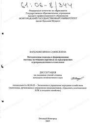 Диссертация на тему Методические подходы к формированию системы  Диссертация и автореферат на тему Методические подходы к формированию системы мотивации персонала на предприятиях агропромышленного