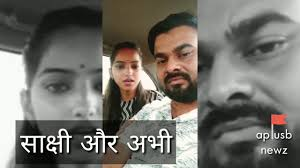 Bareilly Mla Rajesh Mishra Daughter Sakshi Mishra Sakshi And Abhi Message Bareilly Viral Video