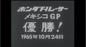 「1965年 - F1メキシコGP決勝が行われ、ホンダが初優勝」の画像検索結果