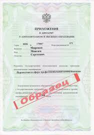 Переводчик в сфере профессиональной коммуникации Российский  Студенты не имеющие высшего образования получают диплом переводчика только после завершения основного высшего образования и получения первого диплома