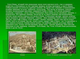Реферат Мухаммед основатель ислама и халифата ru Мухаммед основатель ислама и халифата