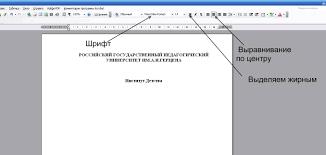 Оформление титульного листа реферата курсовой работы диплома по  Рисунок 1