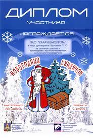 ЗАО Карачевмолпром Награды Диплом выставки ярмарки Новогодний сундучок за производство молокопродуктов Брянск · 2006