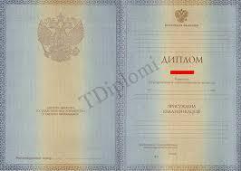 Купить диплом института цены com Диплом института 2012 2013 года обложка Диплом 2011 2013 года