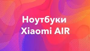 Товары MIBOT | Xiaomi | Гаджеты | Наушники | Чехлы – 505 ...