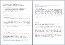 korea essay korean essay contest for n essay on the united states korea essay south korea from incheon airport to gangnam to sanbon topik beginner writing samples tests