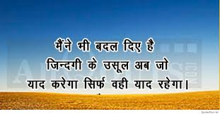Fresh Struggle In Life Quotes In Hindi Inspiring Famous Quotes