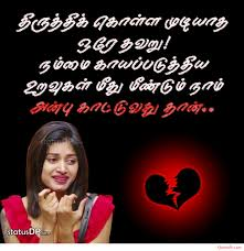 50 Sad Love Quotes In Tamil With Images Love Quotes