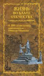 Нефедов А.В. Жизнь во благо Отечества. К 200-летию памяти ...