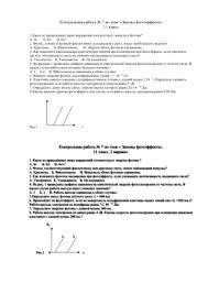 Красных П А Физика Оптика атомная и ядерная физика Фи Контрольная работа № 7 по теме Законы фотоэффекта