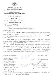 КнАГУ Документы СМК  Приказ № 427 О от 03 11 2016 Шаблон Программы практики