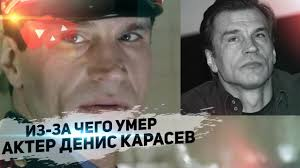 Умер актер Денис Карасев из сериала «Дальнобойщики. Стала известна причина  смерти! - YouTube