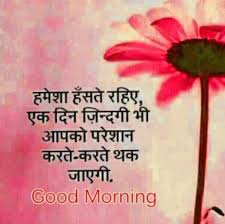 good morning es for friendship in