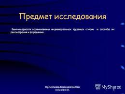 Презентация на тему Презентация Дипломной работы Котовой С Н  3 Презентация Дипломной
