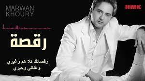 مروان خوري - رقصة (النسخة الاصلية 2019) | Marwan Khoury - Raqsa (Lyrics  Video) - YouTube