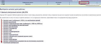 Рекомендации по работе с каталогом Выбрав на странице каталога aleph ссылку Базы данных вы получаете список баз данных электронного каталога РГБ
