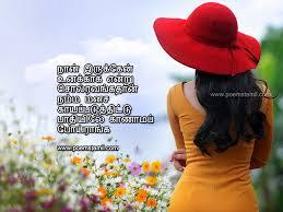 tamil kavithai sad love kavithai images 2018