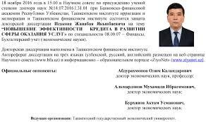 Банковско финансовая академия Республики Узбекистан ноября  Автореферата докторской диссертации