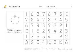 キッズステップ 数字の練習プリント1から1001201