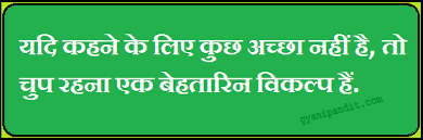 Hindi Beautiful Quotes Best Of सर्वश्रेष्ठ सुंदर सुविचार Beautiful Quotes