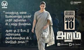 Aramm Movie Review Live Audience Response IBTimes India Amazing Aram Movie Quotes Images