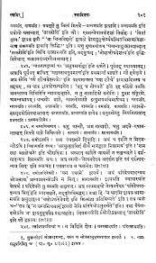 yam yama a apariveṣaṇe 1