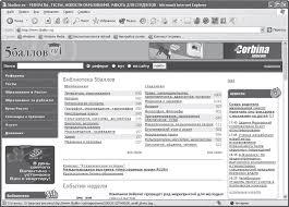 Поиск рефератов  поиска достаточно скачать с сайта 5ballov ru soft shtmlспециальную программу Библиотека рефератов 1 0 она предназначена для просмотра и