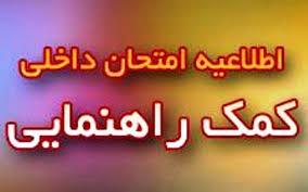 نتیجه تصویری برای آزمون 96 site:http://c60esfahan.mihanblog.com