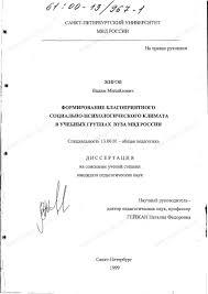 Диссертация на тему Формирование благоприятного социально  Диссертация и автореферат на тему Формирование благоприятного социально психологического климата в учебных группах вуза