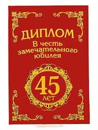 Диплом С юбилеем лет Грамоты сертификаты и дипломы  Диплом С юбилеем 45 лет