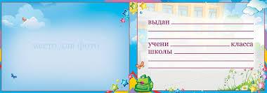 Грамоты Дипломы Приглашения на выпускной в начальной школе  диплом выпускника начальной школы ·