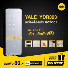 yale ydr323 smart digital door lock