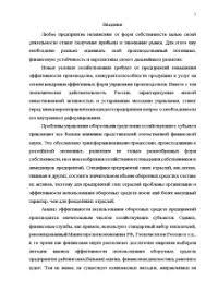 Оборотные средства и их использование на предприятии ОАО БЭНЗ  Курсовая Оборотные средства и их использование на предприятии ОАО БЭНЗ 3