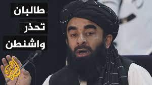 حركة طالبان تحذر من عواقب تحليق طائرات مسيرة أمريكية في المجال الجوي  الأفغاني - YouTube