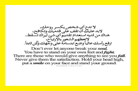 Life Quotes In Arabic With English Translation Unique Arabic Quotes إقتباسات Status About Life Love With Images And