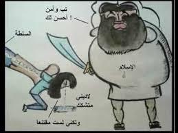 الاسلام السياسي وثنائية التخوين والتكفير!
