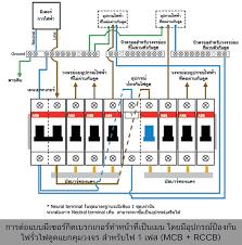 วงจรกันดูด เดินสายไฟ ติดตั้งกันดูด 1 เฟส wiring diagram rcd rccb mcb rccb wiring diagram วงจรกันดูด การเดินสายกันดูด 1 เฟส