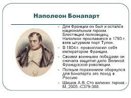 Черные дыры Белые пятна выпусков satrip скачать  Слайд 24 Книги о Франции pps Наполеон i Бонапарт электронная