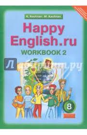 Книга Английский язык класс Рабочая тетрадь № к учебнику  8 класс Рабочая тетрадь № 2 к учебнику happy english ru