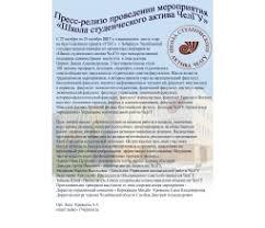 Центр развития туризма Челябинской области Школа студенческого   Школа студенческого актива ЧелГУ