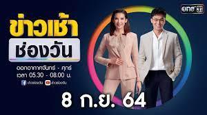 🔴 LIVE #ข่าวเช้าตรู่ช่องวัน #ข่าวเช้าช่องวัน | 8 กันยายน 2564 |  ข่าวช่องวัน