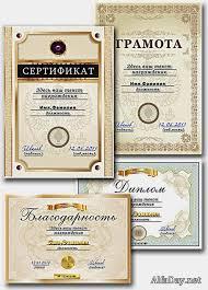 скачать грамоты дипломы благодарности сертификаты бесплатно и  Грамота диплом благодарность и сертификат многослойные шаблоны