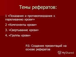 Презентация на тему Проект Кровь река жизни Основополагающий  9 Темы рефератов