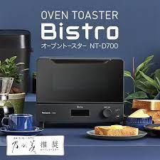 オーブン トースター ビストロ