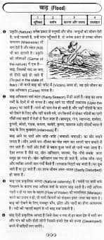 essay on uttarakhand floods in hindi language proofreading  essay on flash floods in uttarakhand fast balloons