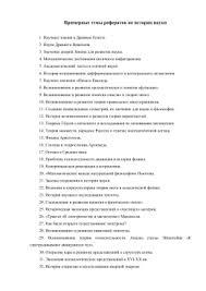 Тематика рефератов по Истории и философии науки Примерные темы рефератов по истории науки