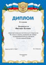 Сертификаты в СПб печать дипломов и грамот в Петербурге от  Печать дипломов и именных грамот в типографии СПб