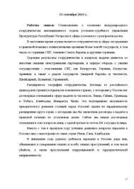 Отчет по практике в прокуратуре Центральный район с Адмиралтейским Отчет по производственной практике в прокуратуре Тип работы отчет по практике Караганды 2014 г Отчт по практике в