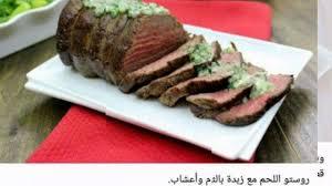 عمل بفتيك اللحم معلومة Ten Part 10