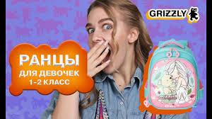<b>Школьные</b> ранцы <b>GRIZZLY</b> для девочек 1 класса - YouTube